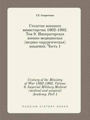 Century of the Ministry of War 1802-1902. Volume 9. Imperial Military Medical (Medical and Surgical) Academy. Part 1