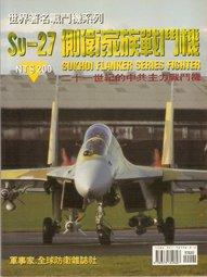 Su-27側衛家族戰鬥機