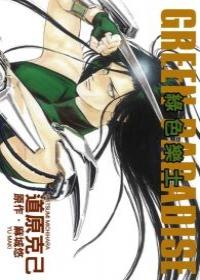 JOKER系列5綠色樂土