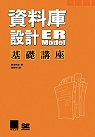 資料庫設計ER Model基礎講座