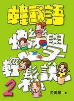 韓國語快樂學輕鬆說