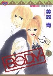 B.O.D.Y ~ 愛情在身邊 ~ 1