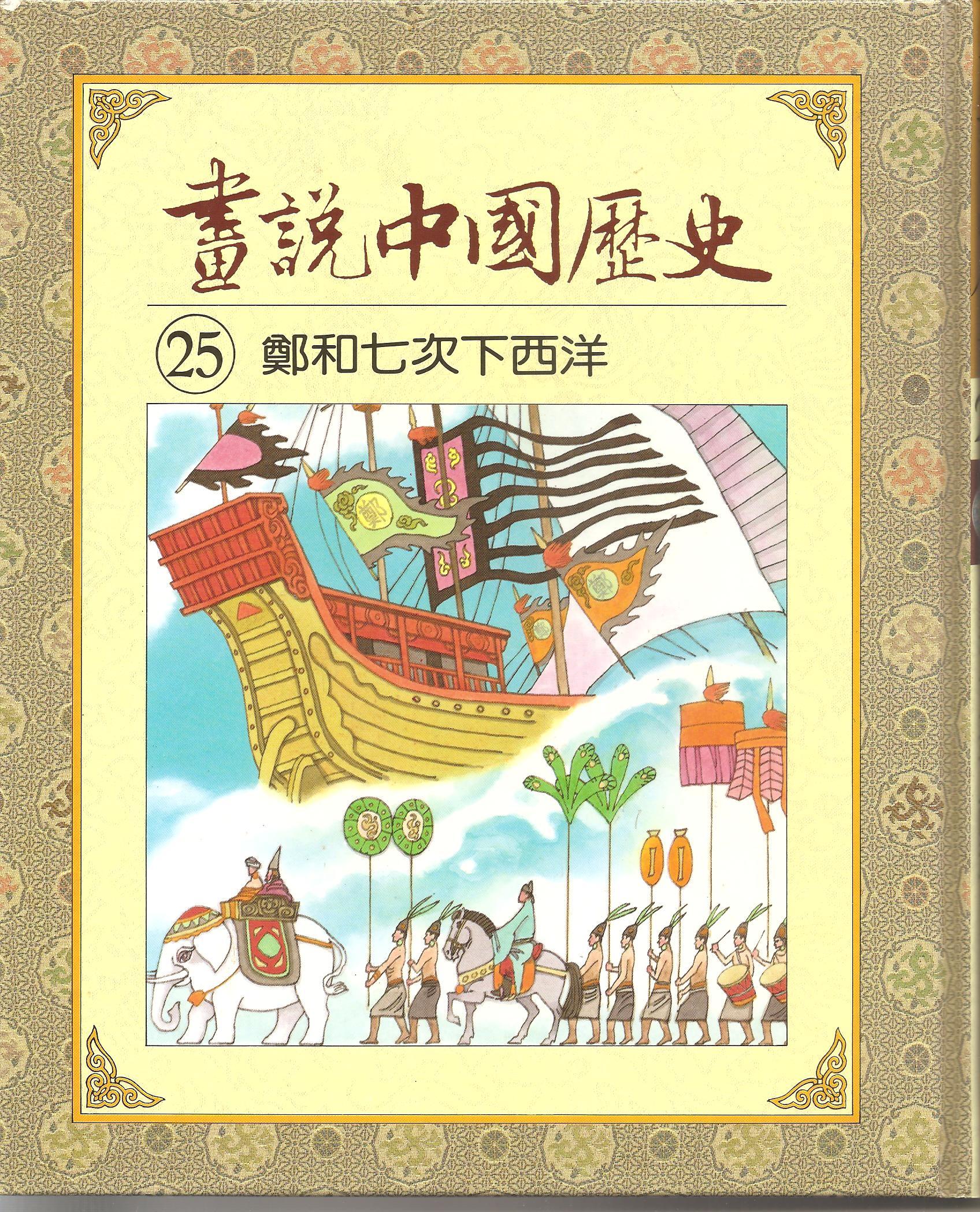 畫說中國歷史25: 鄭和七次下西洋