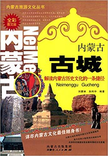 内蒙古古城(全彩图文版)