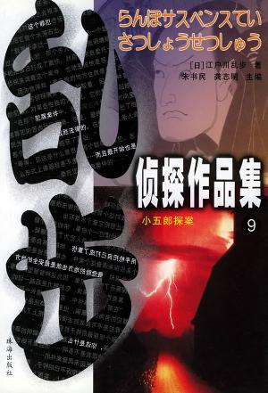 乱步侦探作品集 09