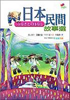 日本民間故事選隨身書(50K)