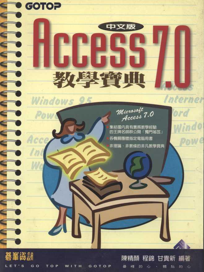 Access 7.0 教學寶典