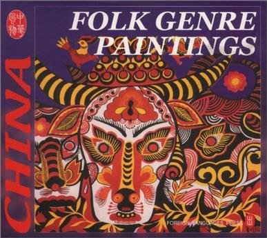 Folk genre paintings