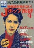 音楽誌が書かないJポップ批評 (4) (別冊宝島 (479)