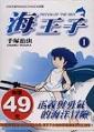 海王子(1)