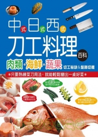 刀工料理百科