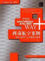 西南航空案例