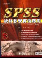 SPSS統計教學實例應用