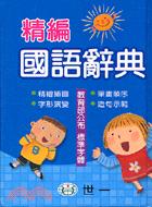 精編國語辭典