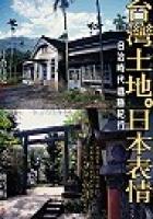 台灣土地,日本表情