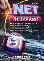 .NET行動通訊程式設計