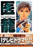 医龍—Team Medical Dragon