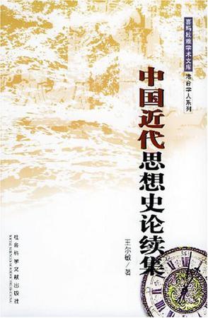 中国近代思想史论续集