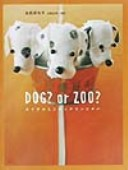 DOG?orZOO?―ヌイグルミニナッテコンニチハ