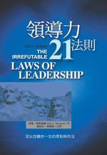 領導力21法則