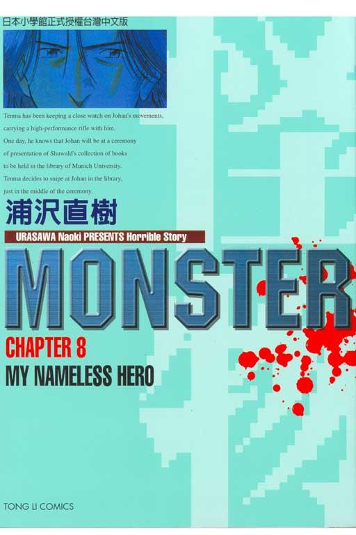 怪物MONSTER 8