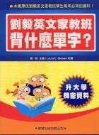 劉毅英文家教班背什麼單字?