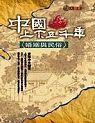 中國上下五千年