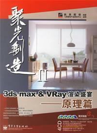 3ds max &VRay渲染盛宴