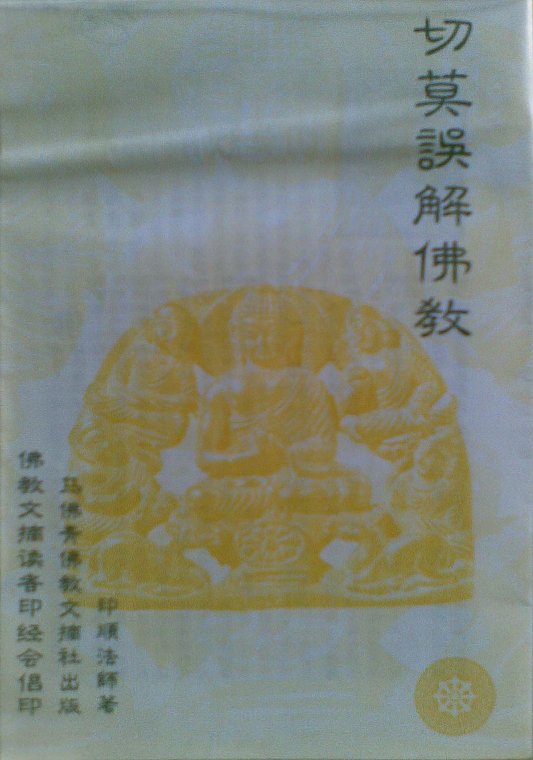 切莫誤解佛教