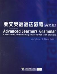 朗文英语语法教程