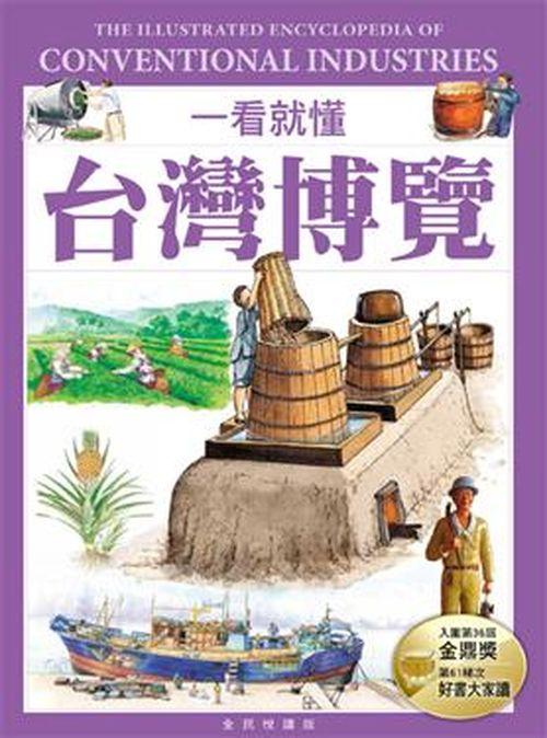 一看就懂台灣博覽