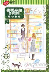 書香森林的夢想家 03