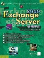 Exchange Server 2000 使用手冊