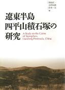 遼東半島四平山積石塚の研究