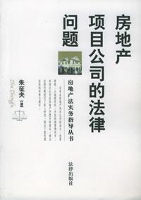 房地产项目公司的法律问题/房地产法实务指导丛书
