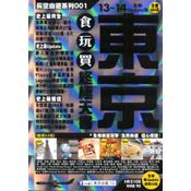 東京食玩買終極天書13~14