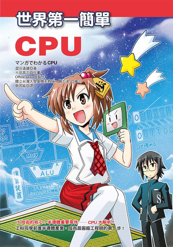 世界第一簡單CPU