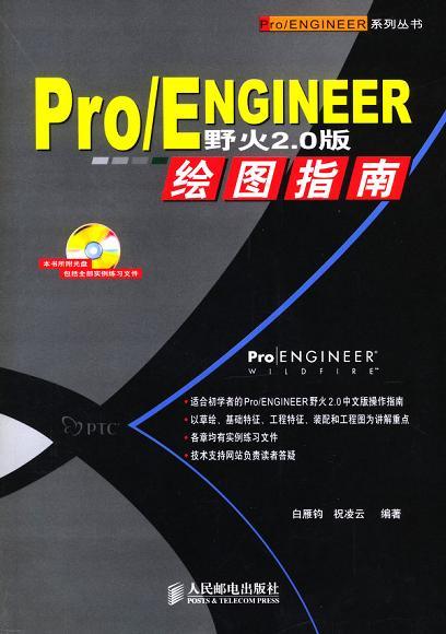 Pro-ENGINEER野火2.0版绘指南