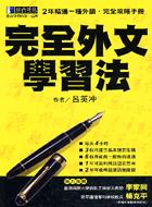 完全外文學習法