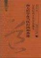 西方哲学在当代台湾和香港