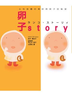卵子的故事