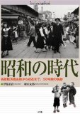 ビジュアルNIPPON 昭和の時代