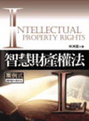 智慧財產法:�...