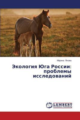 Ekologiya  Yuga Rossii
