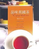 品味英國茶