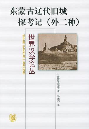 东蒙古辽代旧城探考记(外二种)