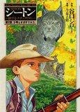 シートン第2章『少年とオオヤマネコ』