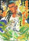 カラワンギ・サーガラ完全版〈2〉犠牲の神