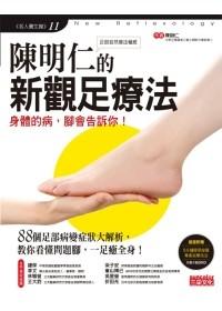 陳明仁的新觀足療法(附DVD)