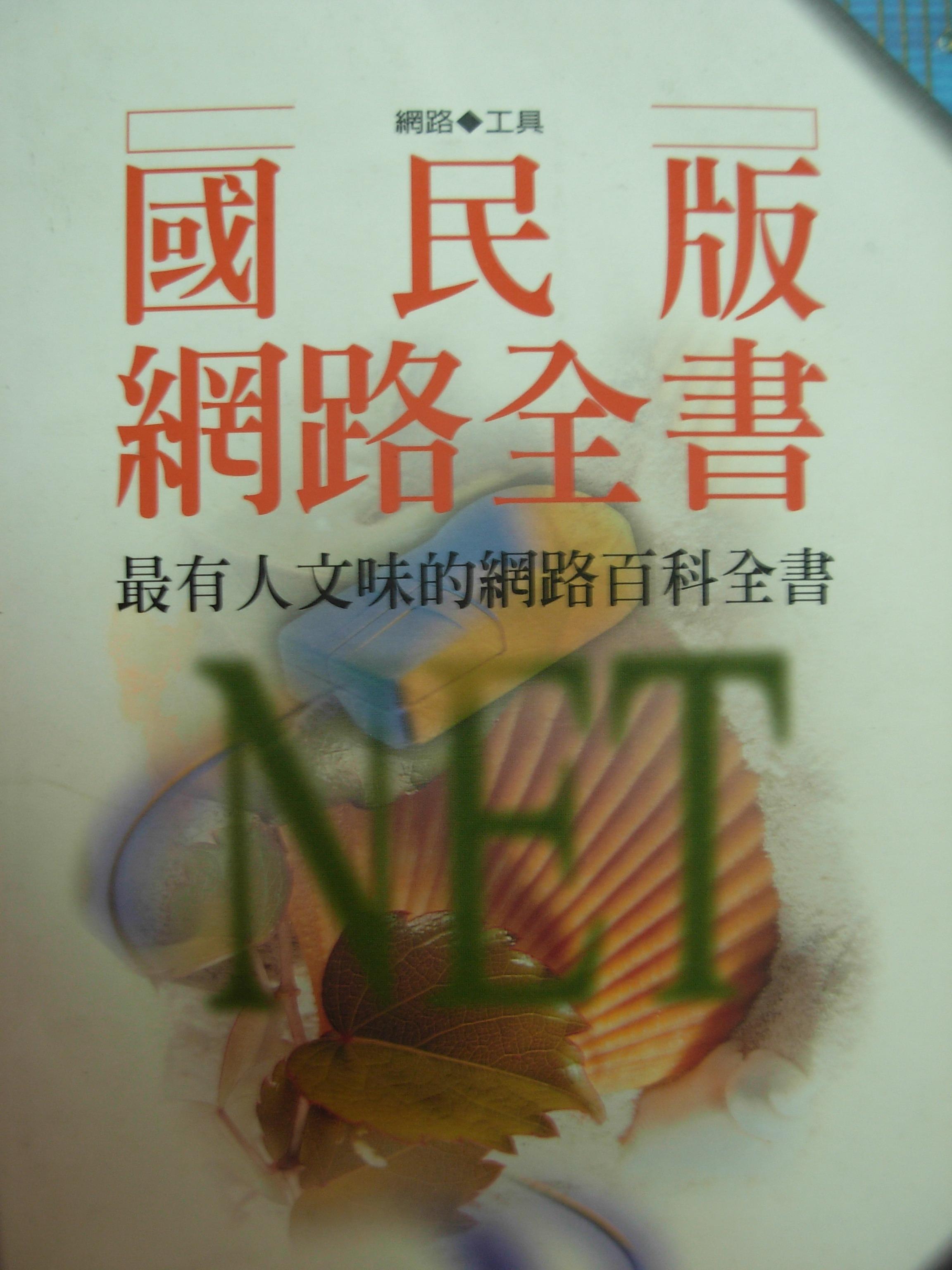 國民版網路全書